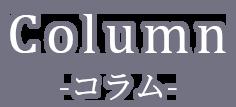 column コラム